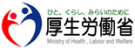 厚生労働省-労働局-認定企業